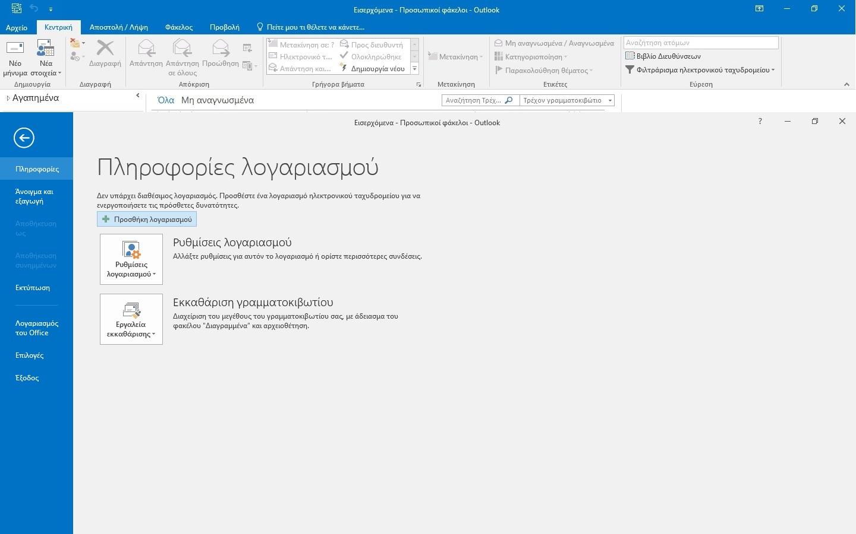 9115303f4a1 Πολυτεχνείο Κρήτης: Ρυθμίσεις για το πρόγραμμα Microsoft Outlook ...