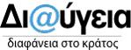Λογότυπο Πρόγραμμα Διαύγεια