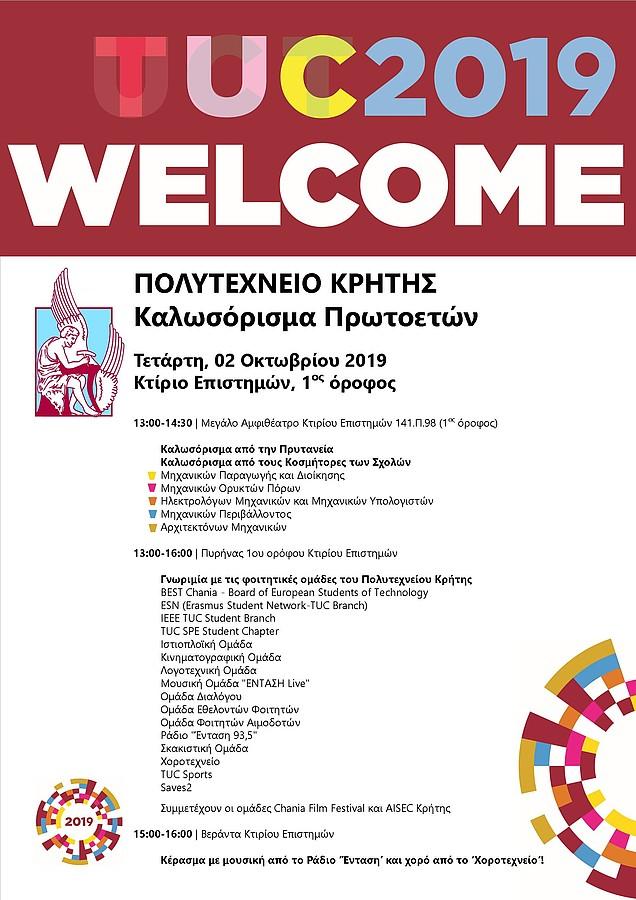 Polytexneio Krhths Kalwsorisma Prwtoetwn Tetarth 02 10 2019