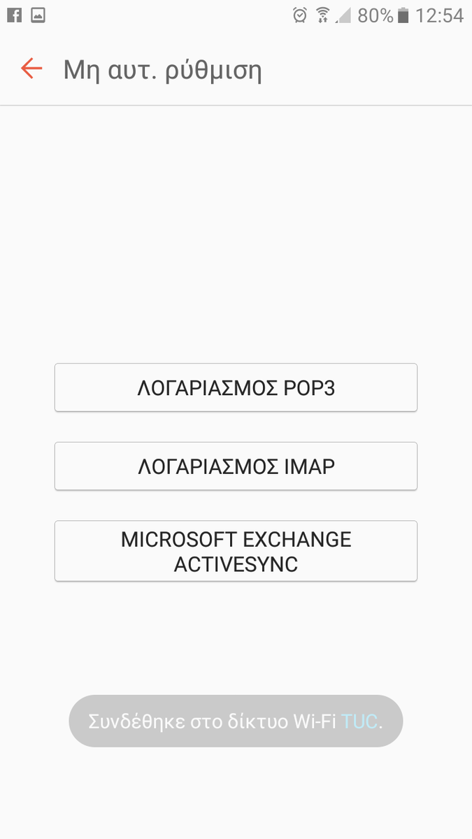 452c1dddceb Πολυτεχνείο Κρήτης: Ρυθμίσεις για το πρόγραμμα Email του Android