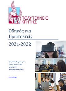 Οδηγός Πρωτοετών Φοιτητών Πολυτεχνείου Κρήτης 2021-2022