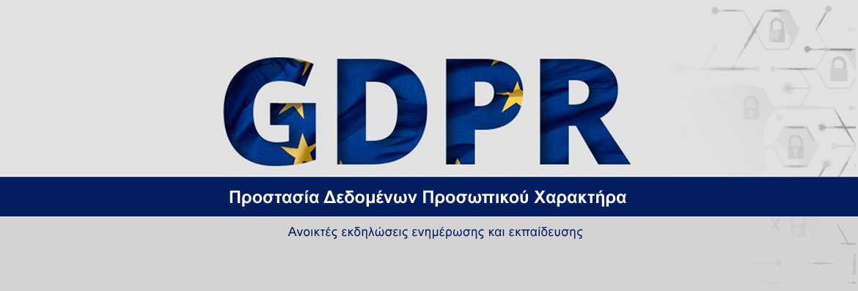 Στο πλαίσιο της διαδικασίας εναρμόνισης του Πολυτεχνείου Κρήτης με τον νέο  Ευρωπαϊκό Κανονισμό Προστασίας Προσωπικών Δεδομένων (GDPR) 3d293c939fc
