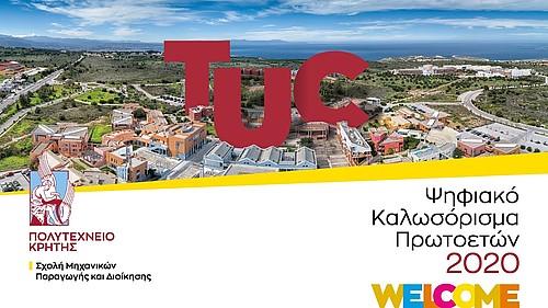 Καλωσόρισμα Πρωτοετών Φοιτητών Σχολής ΜΠΔ 2020, Technical University of Crete