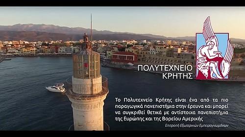 Σπουδές και Έρευνα στο Πολυτεχνείο Κρήτης, Technical University of Crete