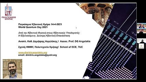 Ανοικτή Διάλεξη Αν. Καθ. Δημήτρη Αγγελάκη - World Quantum Day (14.04.2021), Technical University of Crete