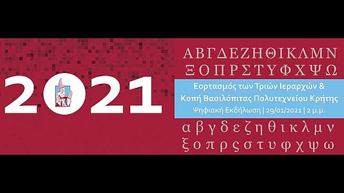 Εορτασμός Τριών Ιεραρχών και Κοπή Βασιλόπιτας 2021 (speaker view), Technical University of Crete