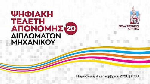 Απονομή Διπλωμάτων - Σεπτέμβριος 2020 (speaker view), Technical University of Crete