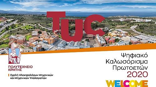 Καλωσόρισμα Πρωτοετών Φοιτητών Σχολής ΗΜΜΥ 2020, Technical University of Crete