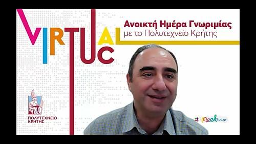 Ανοικτή Ημέρα Γνωριμίας - TUC Virtual Open Day - 2021, Technical University of Crete