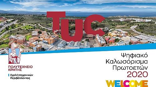 Καλωσόρισμα Πρωτοετών Φοιτητών Σχολής ΜΗΠΕΡ 2020, Technical University of Crete