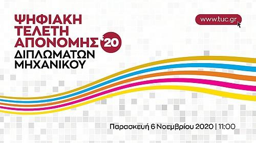 Απονομή Διπλωμάτων - Νοέμβριος 2020 (speaker view), Technical University of Crete