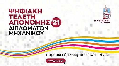 Απονομή Διπλωμάτων - Μάρτιος 2021 (speaker view), Technical University of Crete