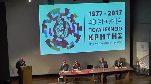 Εορτασμός 40 χρόνων Πολυτεχνείου Κρήτης, Technical University of Crete
