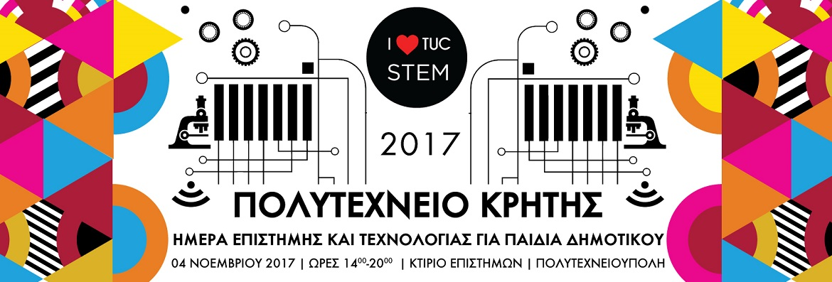 https://www.tuc.gr/index.php?id=scienceday-2017