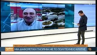 Σχετικά με την Virtual Ανοικτή Ημέρα Γνωριμίας - ΚΡΗΤΗ TV (2/7/2021), Technical University of Crete