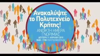 Ανοικτή Ημέρα Γνωριμίας (TUC Open Day) στις 11 Απριλίου 2016, TUofCrete