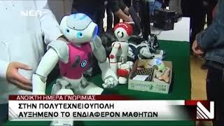 Ανοικτή Ημέρα Γνωριμίας 2018 (Ρεπορτάζ: Νέα TV), TUofCrete